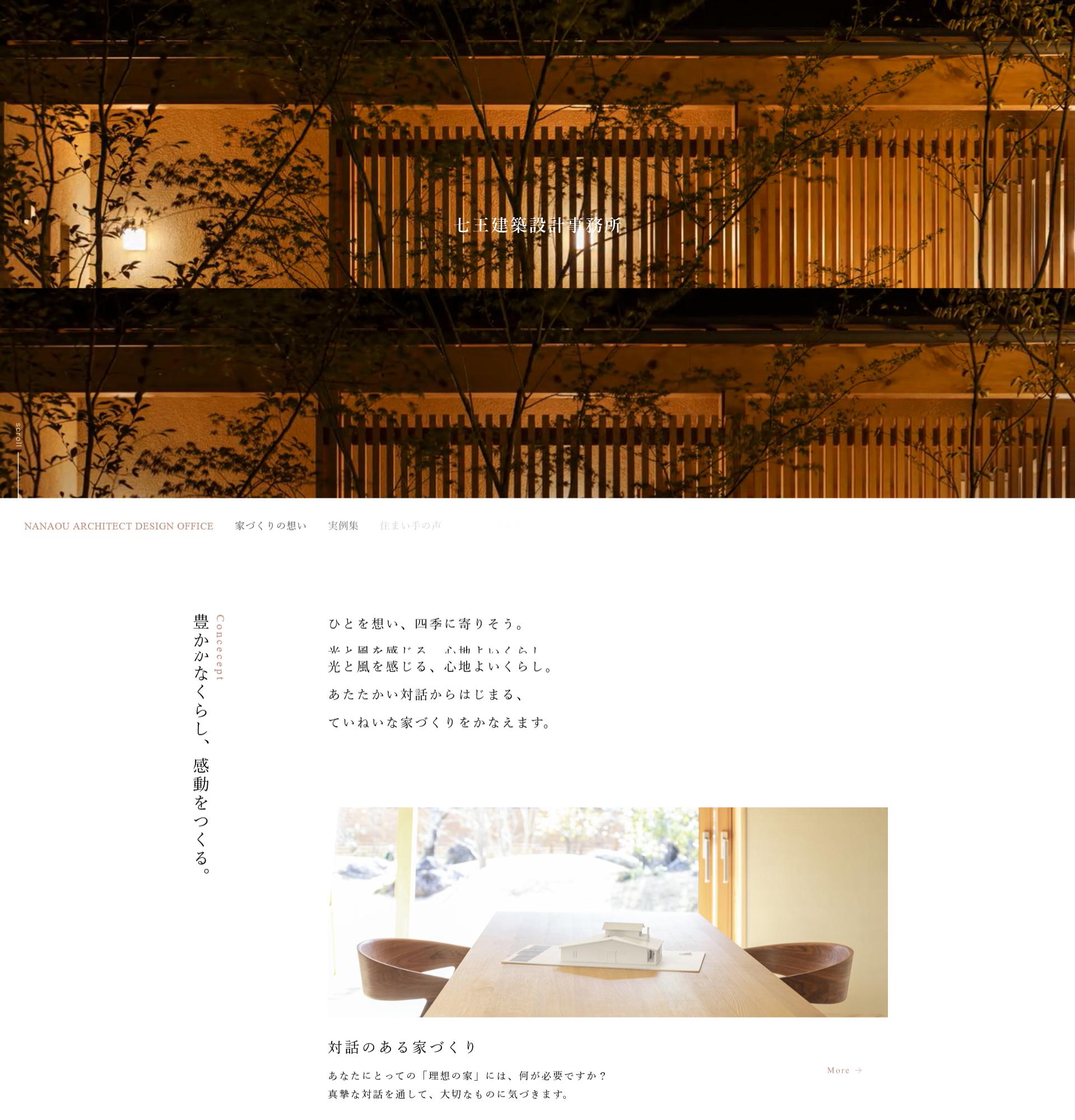 七王建築設計事務所.png