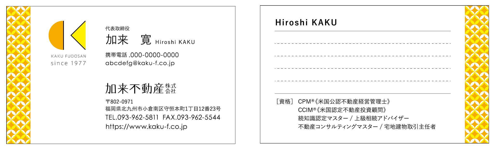 kaku_maishi.png