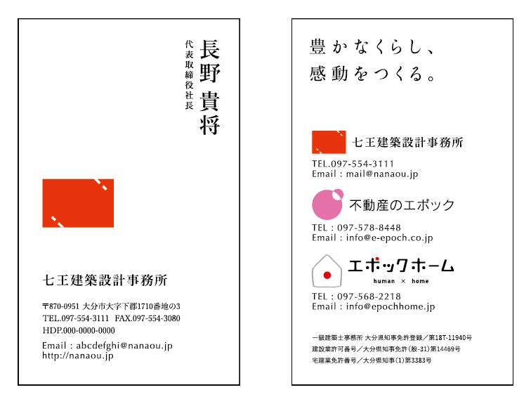 nanaou_meishi.png