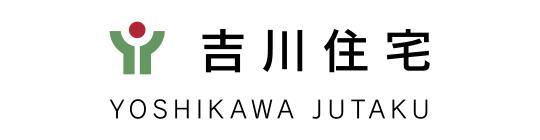 吉川住宅株式会社様