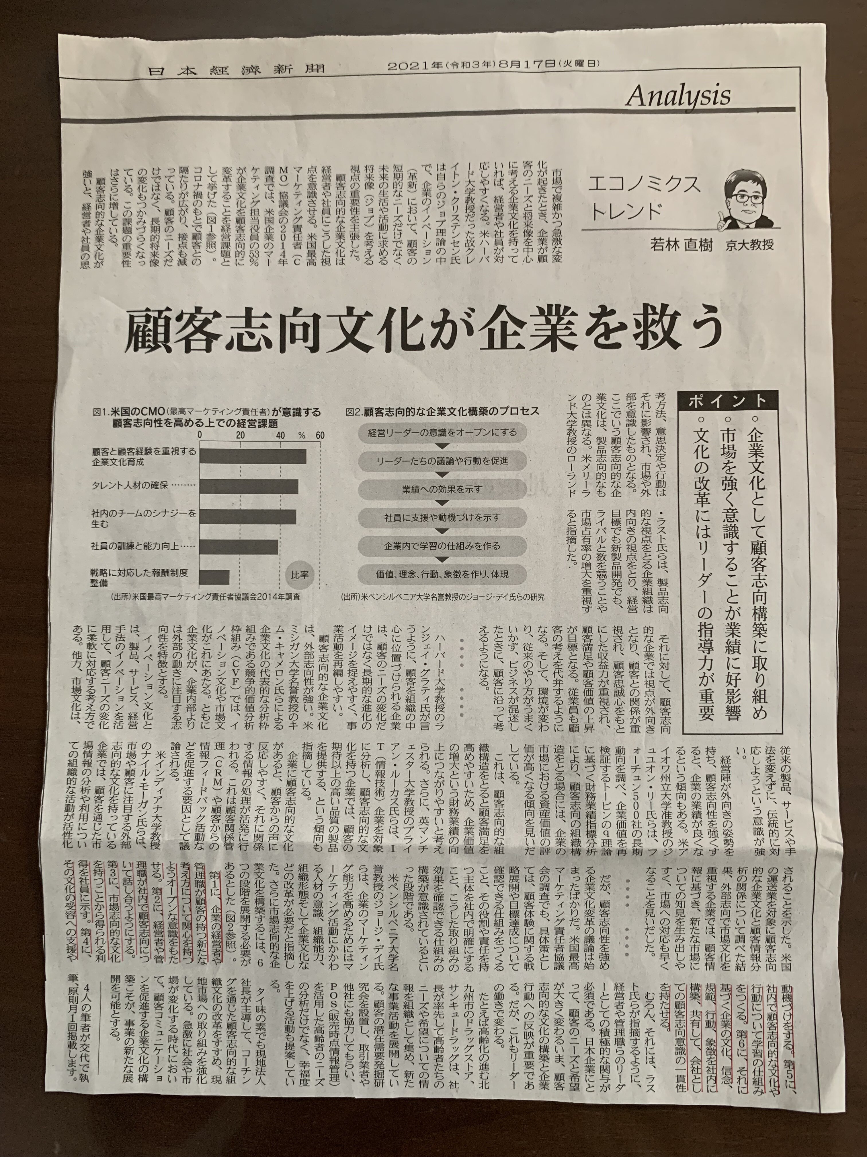 kiji_kokyakusikou.jpg
