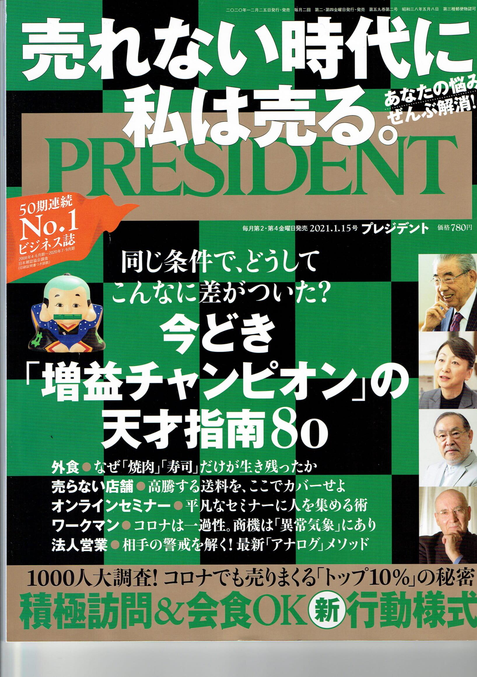 president_1.jpg